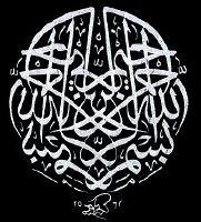 Kaligrafi Bismillah kwadrat